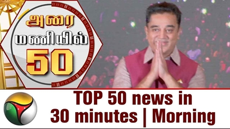 Top 50 News in 30 Minutes | Morning 17-01-2018 Puthiya Thalaimurai TV