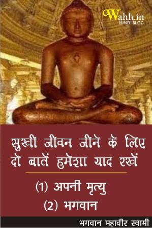 Bhagwan-Mahavir-suveechar