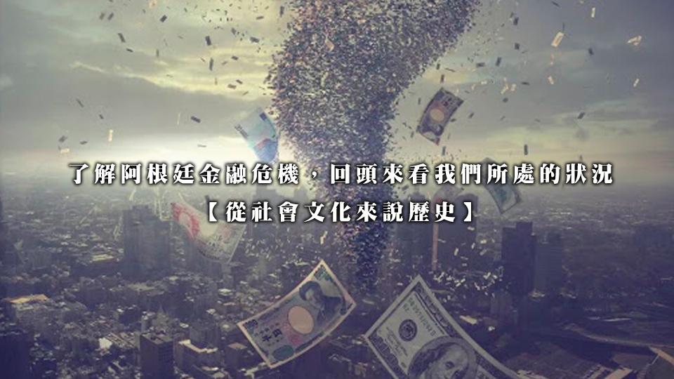 阿根廷,金融危機,美國,英國,IMF,柯林頓總統,柴契爾夫人,布拉德福德·德隆,台灣,日本,GDP,國債