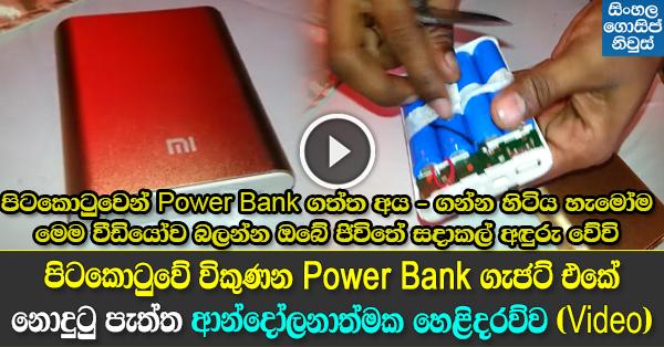Pitakotuwa Power bank cheating caught