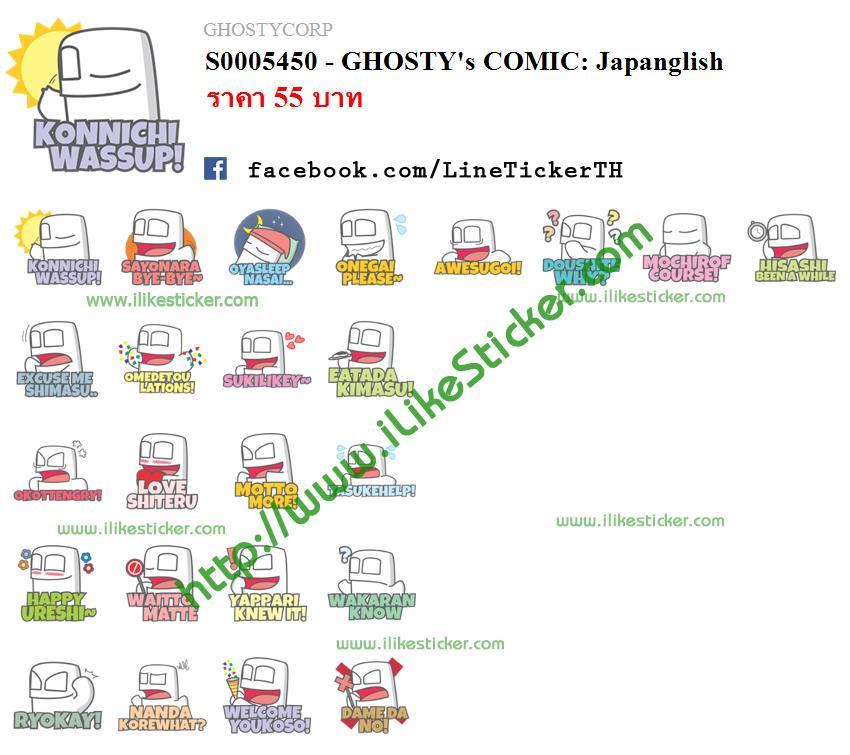 GHOSTY's COMIC: Japanglish