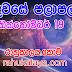 රාහු කාලය | ලග්න පලාපල 2020 | Rahu Kalaya 2020 |2020-10-19