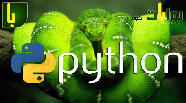 تعلم البرمجة مع لغة Python مع Python احترف لغات البرمجة