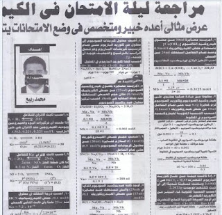 برشامة التفوق في الكيمياء عربي ولغات للثانوية العامة من الجمهورية 2016