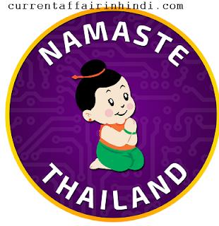 """इस वर्ष """"नमस्ते थाईलैंड"""" के तीसरे संस्करण का आयोजन भारत के नई दिल्ली के सेलेक्ट सीटीवॉक में हुआ।"""