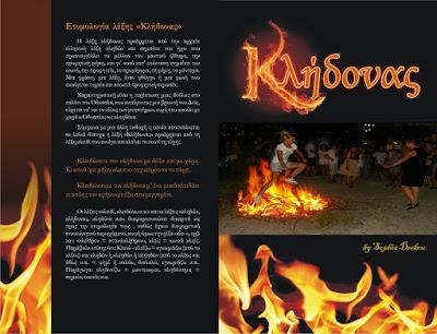 Οι φωτιές του Αϊ Γιάννη του Κλήδονα: Έθιμα του Αϊ Γιαννιού στην Βόρεια Ευρώπη (Αφιέρωμα και Βίντεο) Αέναη επΑνάσταση
