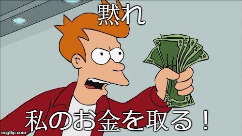 黙れ 私のお金を取る!