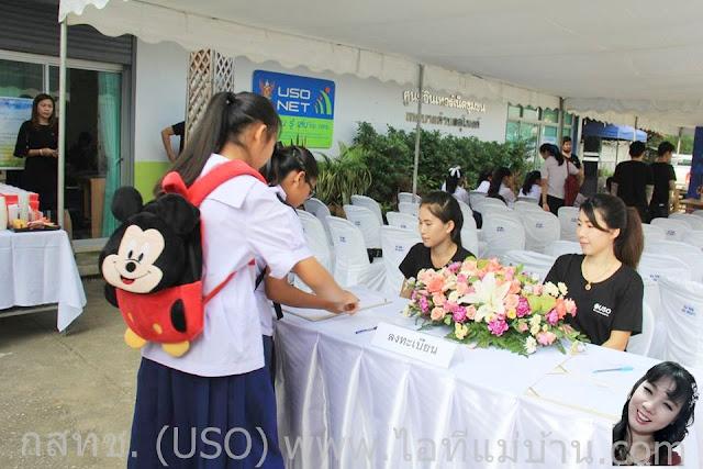 USO NET, กสทช,uso,ยูโซ,ไอทีแม่บ้าน,ครูเจ,โครงการรัฐบาล,รัฐบาล,วิทยากร,ไทยแลนด์ 4.0,Thailand 4.0,ไอทีแม่บ้าน ครูเจ, ครูรัฐบาล