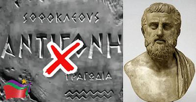 antigoni-sofokli-katargisi-syriza