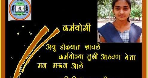 Vidyavrutta Vol. 17: Enriching Marathi Language….students ...