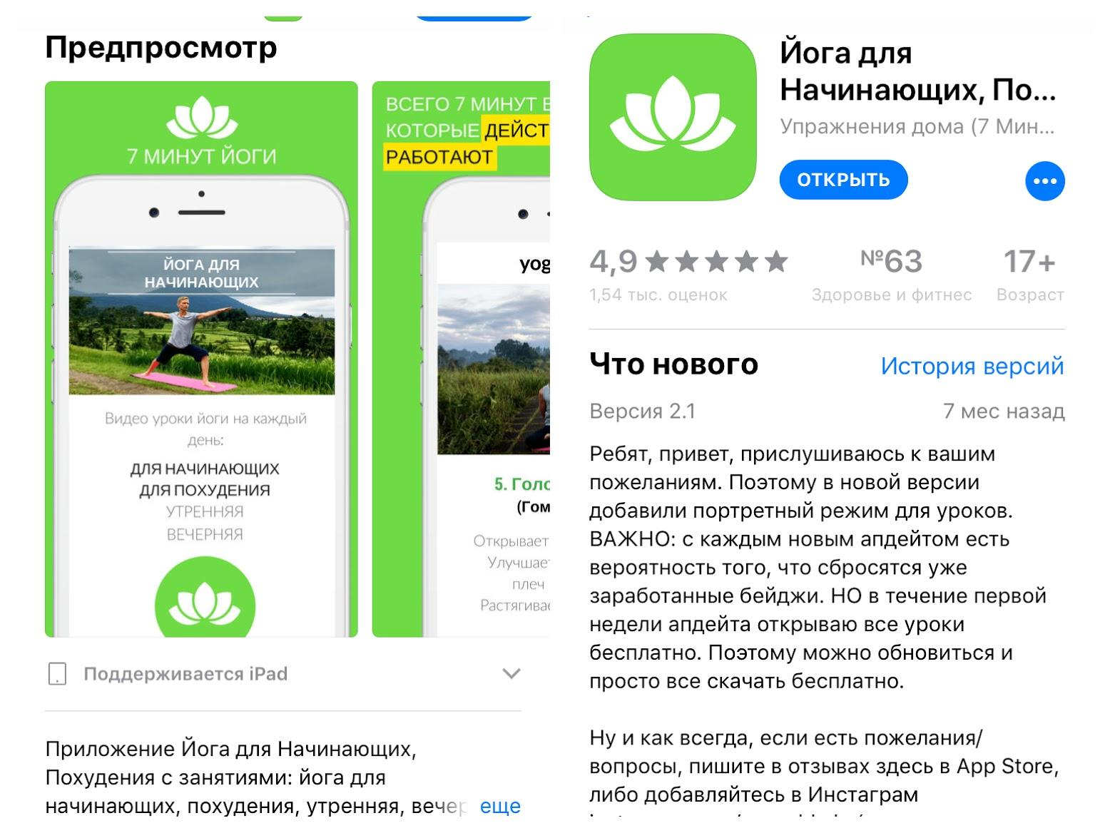 Приложение В App Store Для Похудения. Лучшие приложение для похудения на айфон