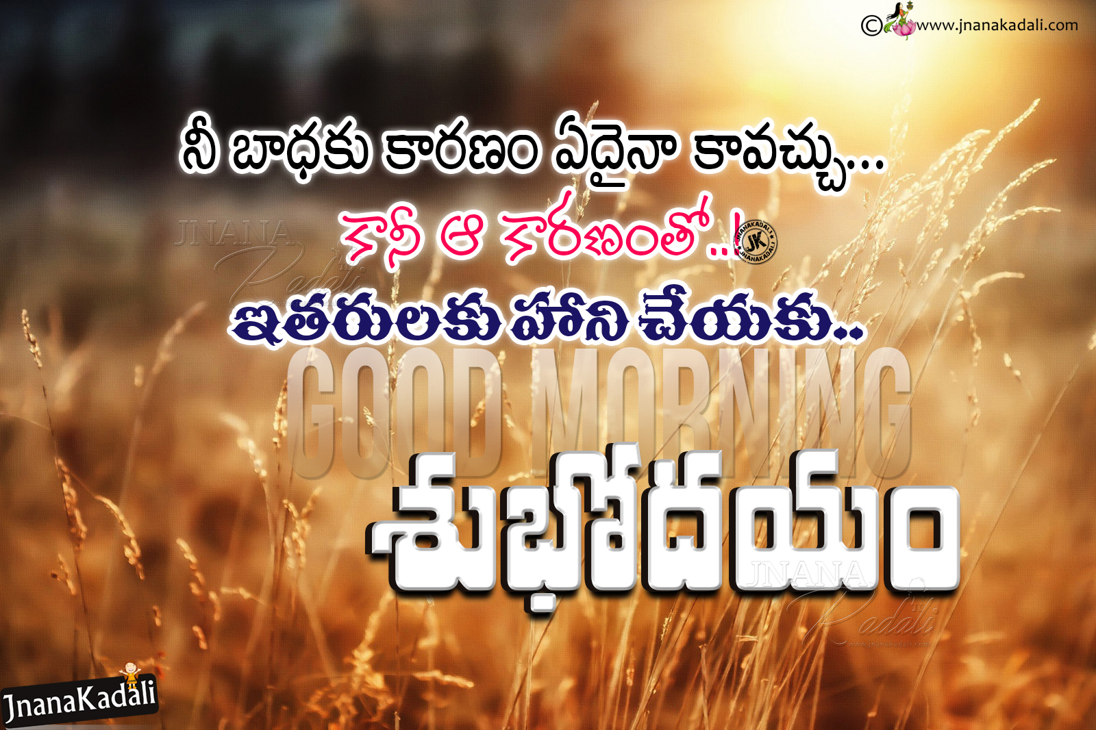 Quotes Morning Telugu Inspirational Good Morning Quotes Wishes Wallpapers  Jnana