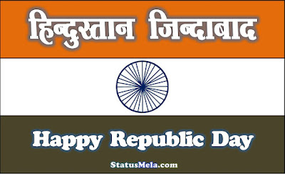 republic-day-shayari