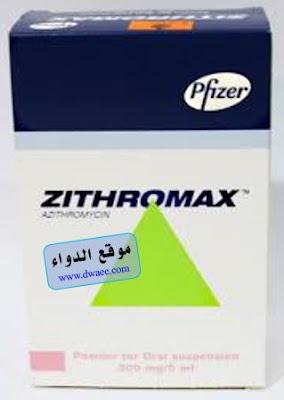 زيثروماكس Zithromax شراب مضادحيوي قوي