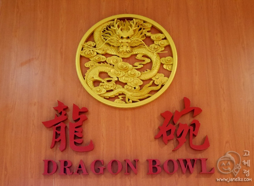 Dragon Bowl 龍碗 serves up lovely Cantonese Fare