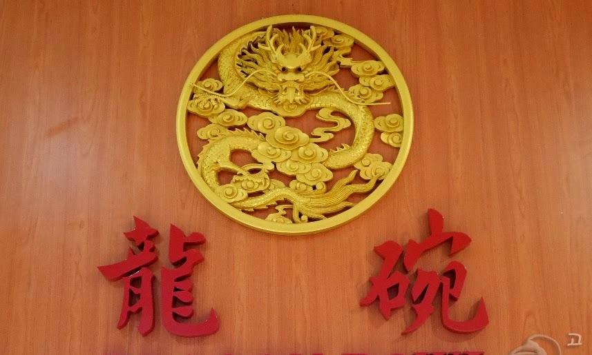Dragon Bowl 龍碗 serves up lovely Cantonese Fare