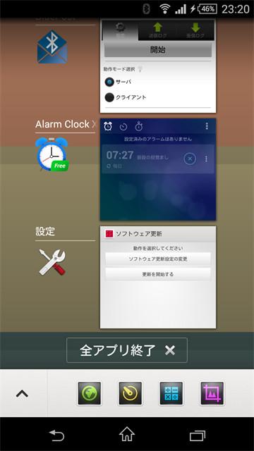 android4.4のアプリ履歴画面