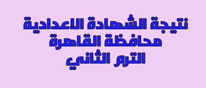 نتيجة الشهادة الاعدادية محافظة القاهرة 2017, نتيجة شهادة الصف الثالث الاعدادي محافظة القاهرة