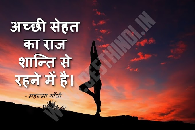 Health Quotes in Hindi | स्वास्थ पर अनमोल विचार