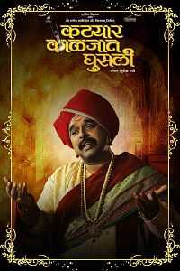 Katyar Kaljat Ghusali (2015) 300mb Marathi Full Movies Download Free 3g Mp4