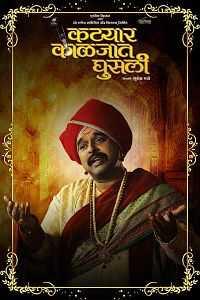 Katyar Kaljat Ghusali (2015) 300mb Marathi Full Movies Download Free 3g Mp4