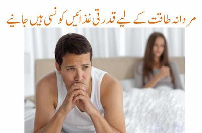 men power foods in urdu