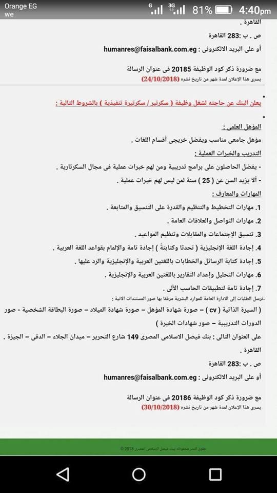 بنك فيصل الاسلامى يعلن عن حاجته الى سكرتير وسكرتيرة وأفراد أمن