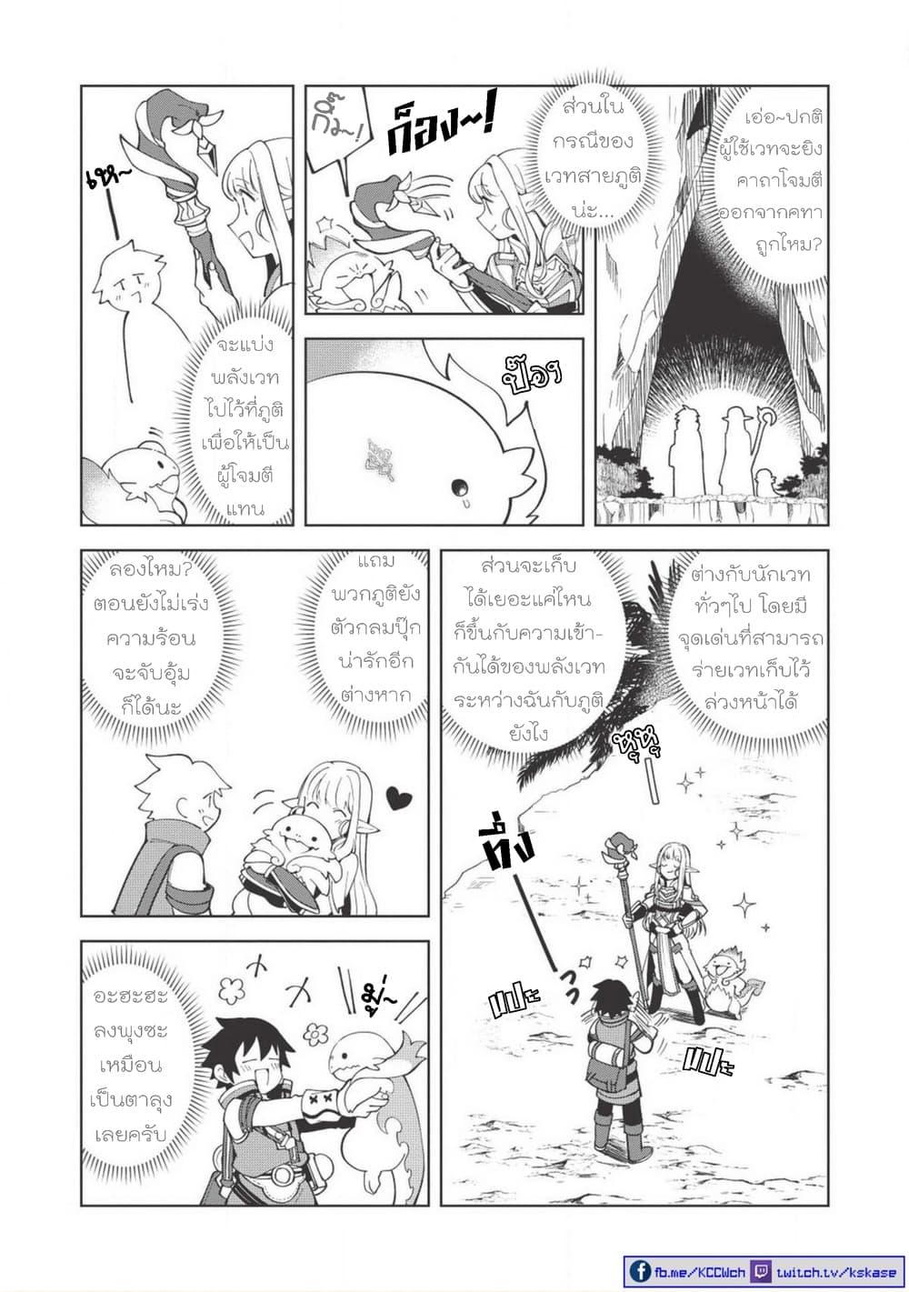 อ่านการ์ตูน Nihon e Youkoso Elf san ตอนที่ 8 หน้าที่ 3