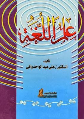 كتاب علم اللغة - للدكتور علي عبد الواحد وافي pdf