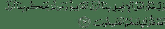 Surat Al-Maidah Ayat 47