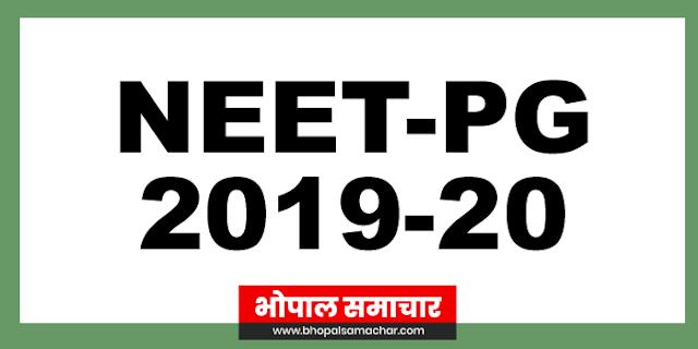 2019-20 के लिए NEET-PG कटऑफ को 6% कम करने की मंजूरी | EDUCATION NEWS