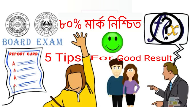 how to get good marks in Exam,How To Get a Good Result In Exam