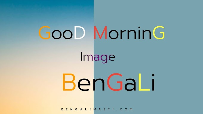Top 22+ Good Morning image Bengali, good morning wishes Bengali Images