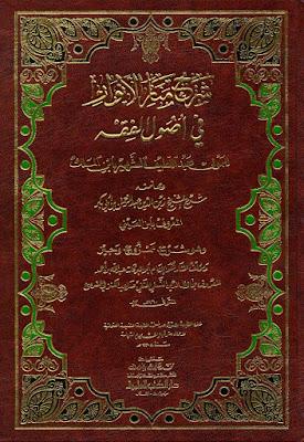 تحميل شرح منار الأنوار في أصول الفقه pdf عبد اللطيف الشهير بابن الملك