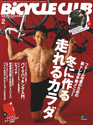 BiCYCLE CLUB (バイシクルクラブ) 2020年02月号 zip online dl and discussion