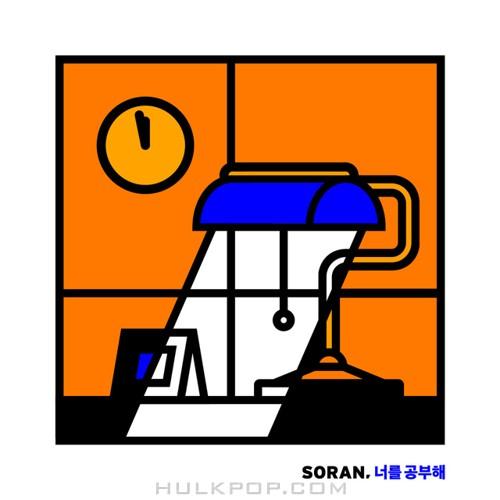SORAN – 너를 공부해 – Single