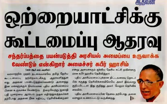 News paper in Sri Lanka : 07-01-2019