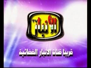 تردد قناة الانبار العراقية