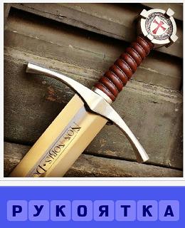 на стене висит красиво сделанная рукоятка меча