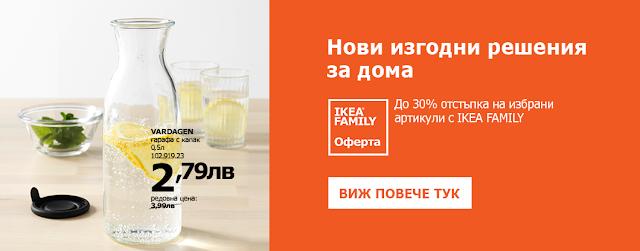 http://www.ikea.bg/family/ikea-family-offers/