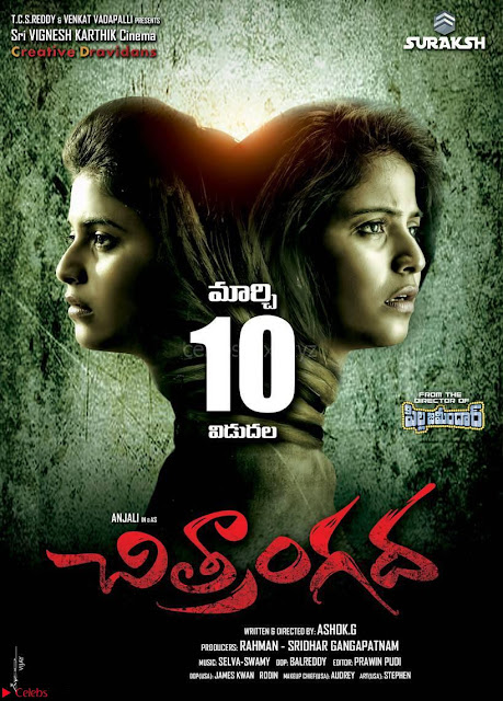 Chitrangada Movie   Frist Look   Anjali in Chitrangada Movie Stills 01.jpg