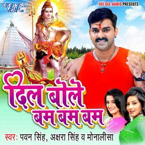 Dil Bole Bam Bam Bam - Pawan Singh 2016 Best kanwar Album