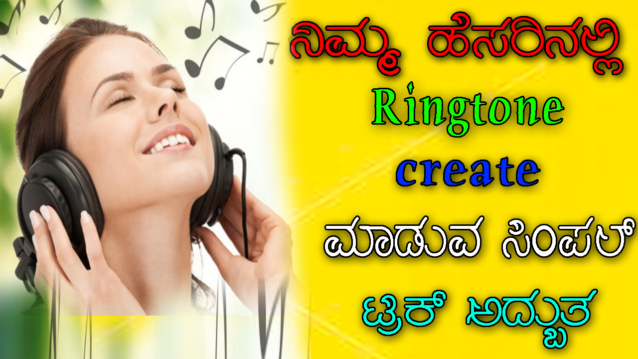 How to create with your name ringtone FDMR name ringtone