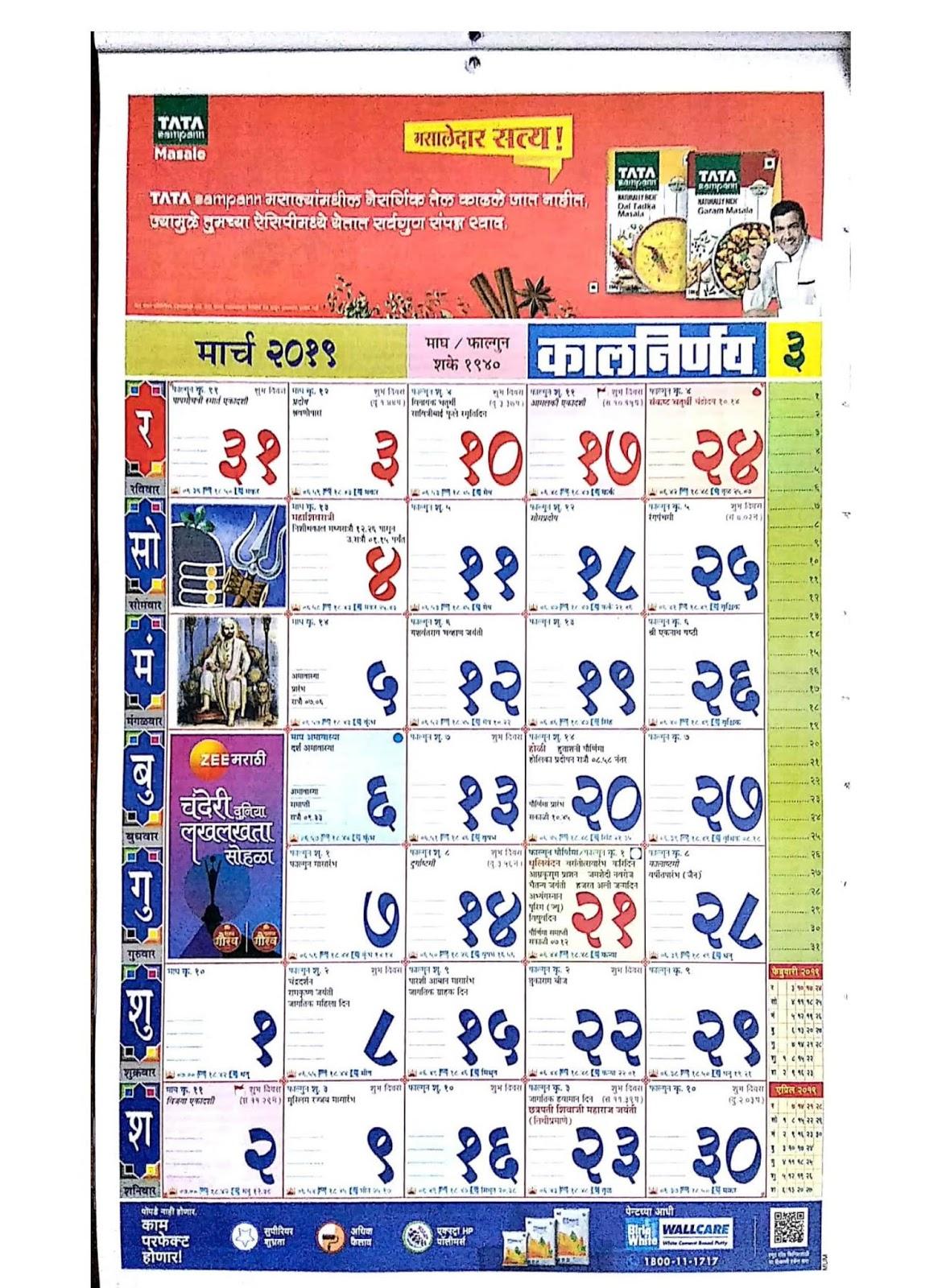 Marathi Pdf