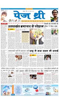 Page Three Newspaper 23 Oct,2016