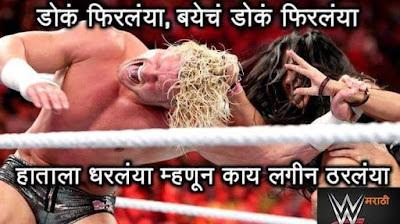 Marathi wwe Troll