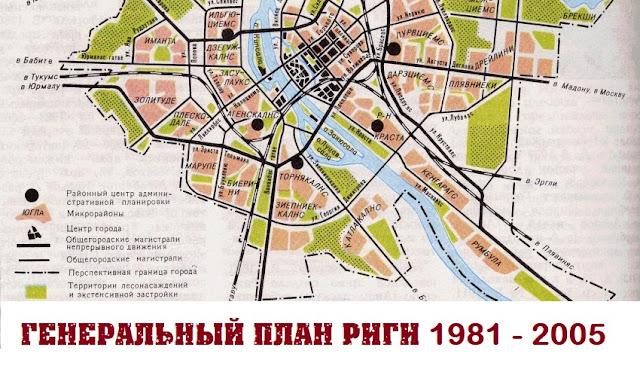 Rīgas ģenerālplāns