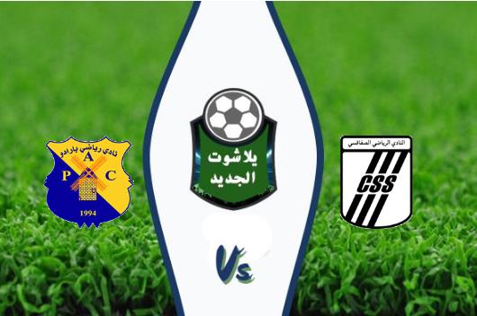 نتيجة مباراة النادي الرياضي الصفاقسي وبارادو بتاريخ 29-09-2019 كأس الكونفيدرالية الأفريقية