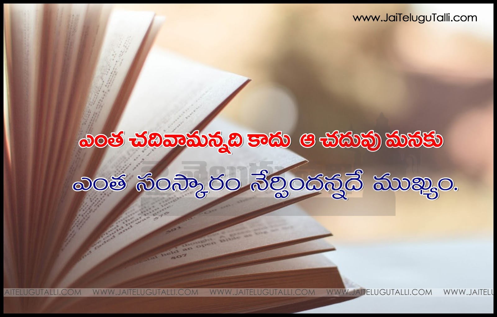 best sayings and educational quotes in telugu with images
