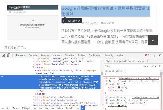 Blogger 範本:網誌標題、文章標題「h1、h2、h3」標籤 SEO 最佳化_502